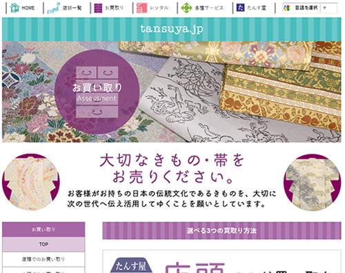 参考:https://tansuya.jp/purchase/index.html