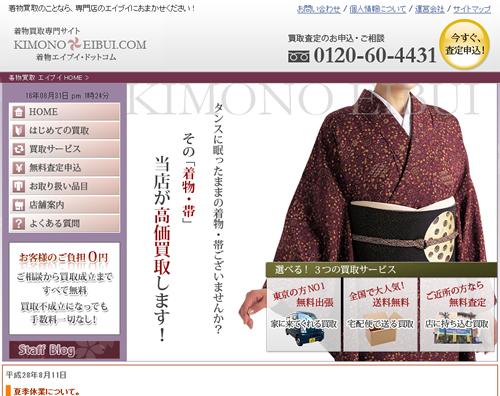 参考:https://kimono-eibui.com/