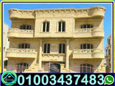 حجر واجهات منازل مصرية حجر هاشمى 01124729737