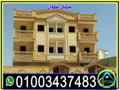 ديكور واجهات منازل مودرن حجر هاشمى طبيعى 01003437483