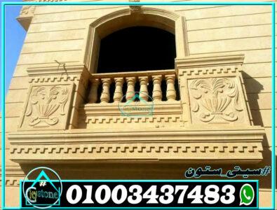 اسعار ديكور الحجر الهاشمى للواجهات