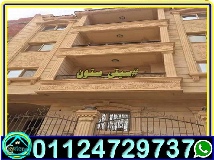 واجهات حجر هاشمى مودرن بتصاميم مصرية حديثة 01003437483