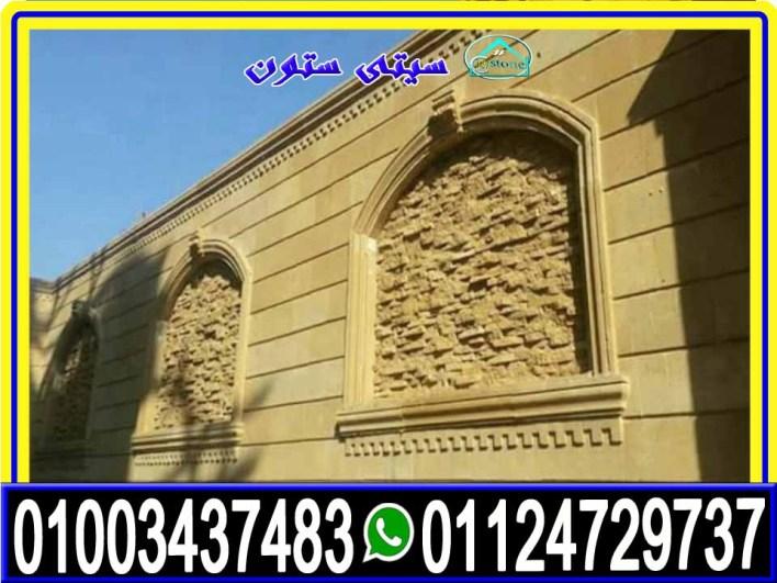 ديكورات حجر هاشمى لتشطيب واجهات فلل ومنازل مصرية باقل اسعار 2020