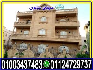 اسعار الحجر الهاشمي 2020 سعر الحجر الهاشمي 01124729737