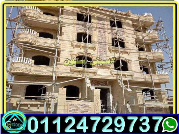 ديكور واجهات منازل مودرن حجر طبيعى هاشمى فى مصر