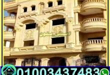انواع حجر واجهات منازل فى مصر