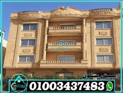 اسعار حجر تشطيب واجهات منازل 01124729737