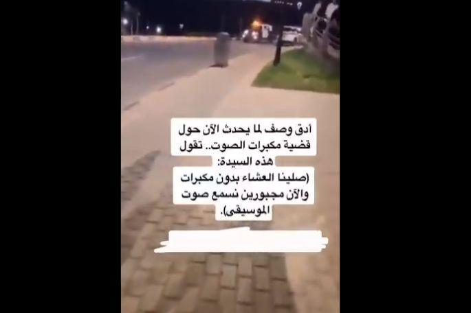 البعض طالب بمحاسبتها بتهمة تأجيج الرأي العام.. سعودية تفضح ما يحدث في الأماكن العامة بينما يُمنع نقل الصلاة عبر مكبرات الصوت.