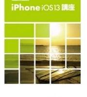 iPhone ios13講座テキスト