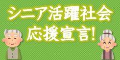 シニア活躍社会応援宣言!