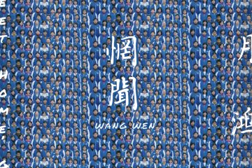 wang-wen