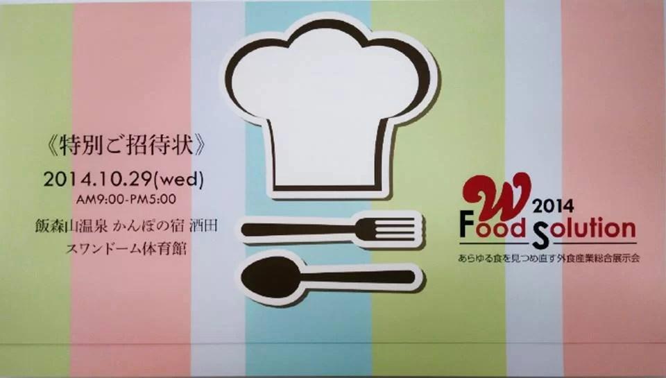 2014フードソリューション 食のトレンド発信フェア