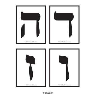 Print Alef Beis Cards
