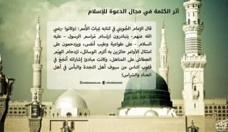 أثر الكلمة في مجال الدعوة للإسلام