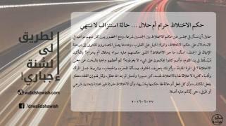 هل الاختلاط حرام أم حلال أم حرام وحلال