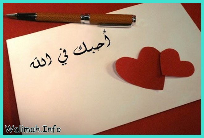 puisi pernikahan islami