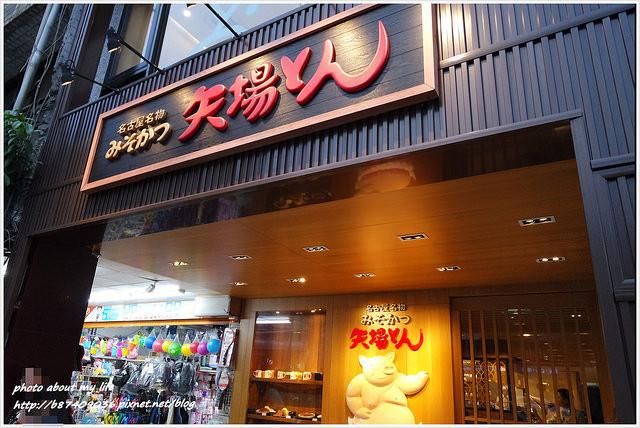 [Food][台北大安] 日本名古屋名物~矢場とん味噌豬排台灣1號店 - WalkerLand窩客島