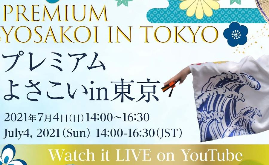 Yosakoi Festival Announcement