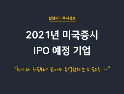 2021년 미국증시 공개상장(IPO) 예정 기업