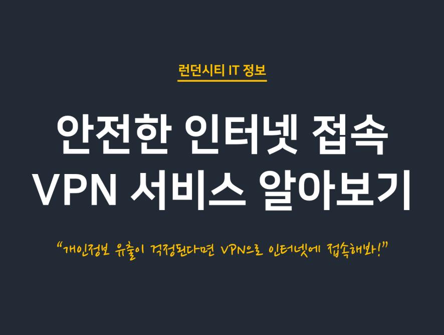 개인정보 유출 방지, 안전한 인터넷 사용을 위한 VPN 서비스 알아보기