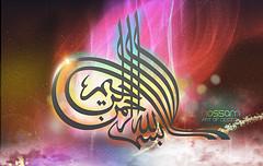 Hoe ziet Allah eruit?