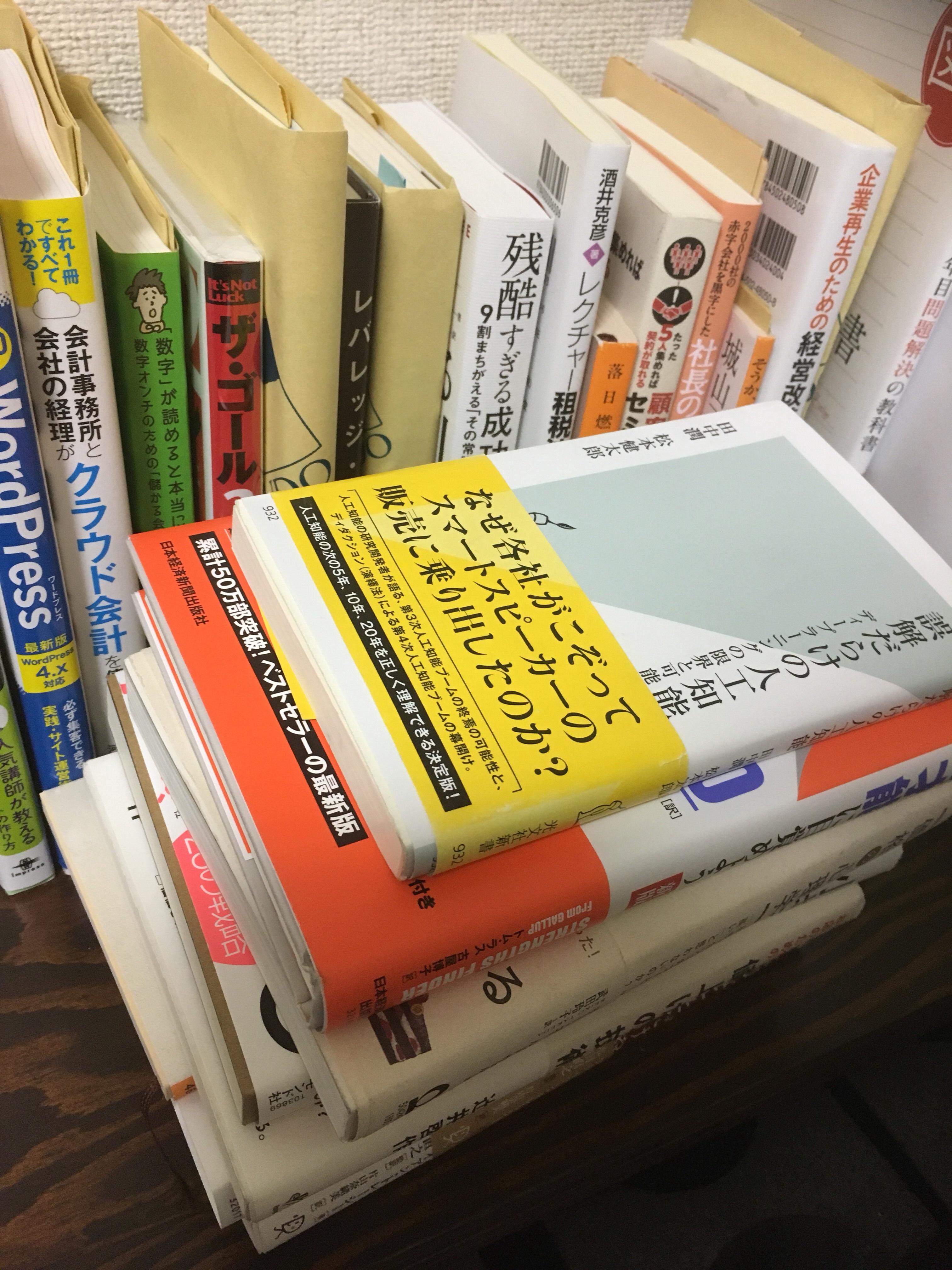 入社当時に買った本を読み返してみると。