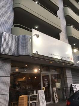 豊田のラーメン。リニューアル後も美味しい。