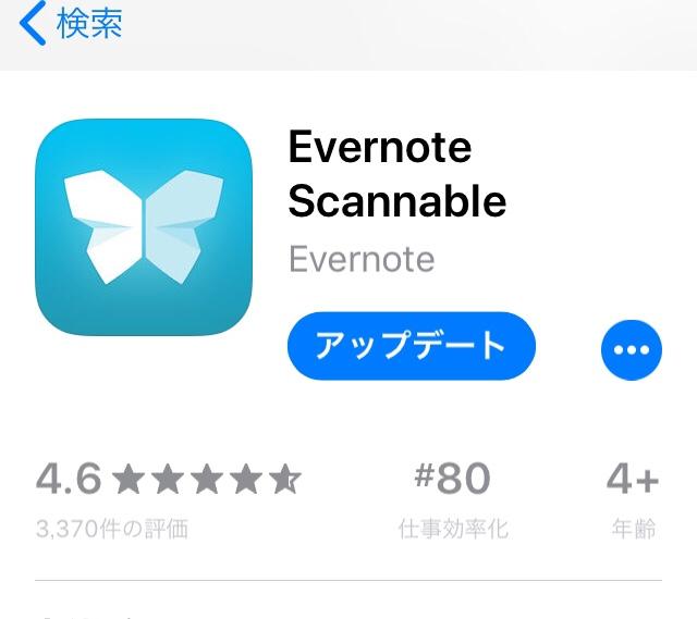 スキャナーのアプリが便利。Scannableを使って手軽にスキャナー。