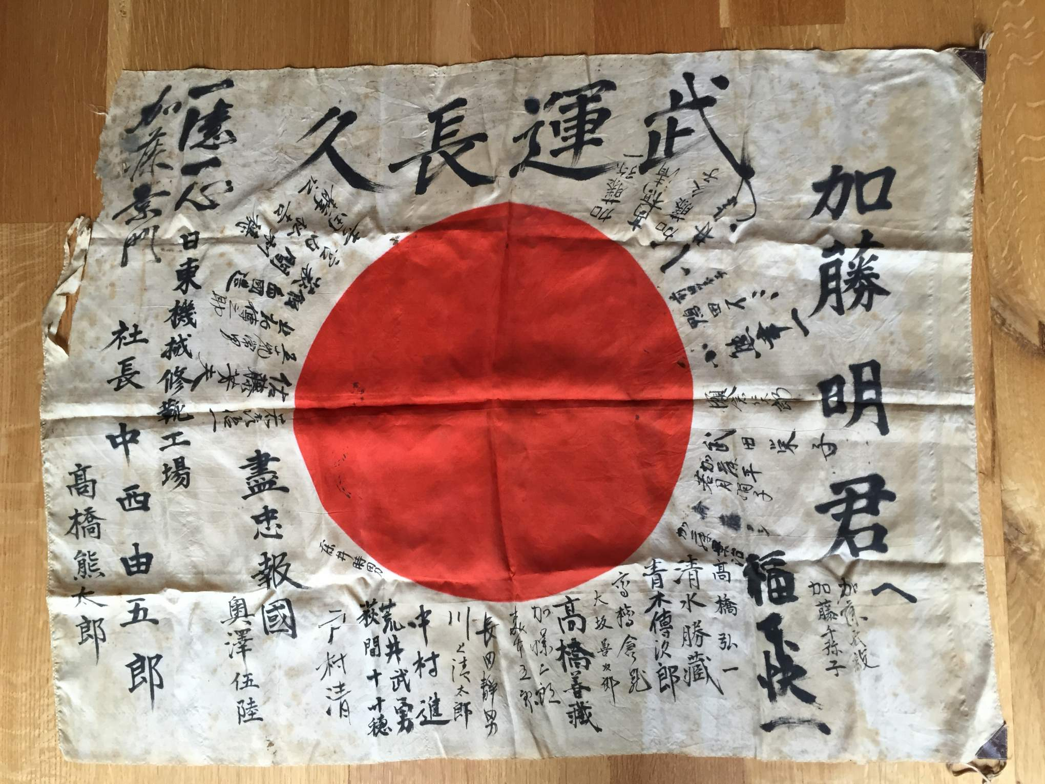 Need Help Japanese Flag And Writing