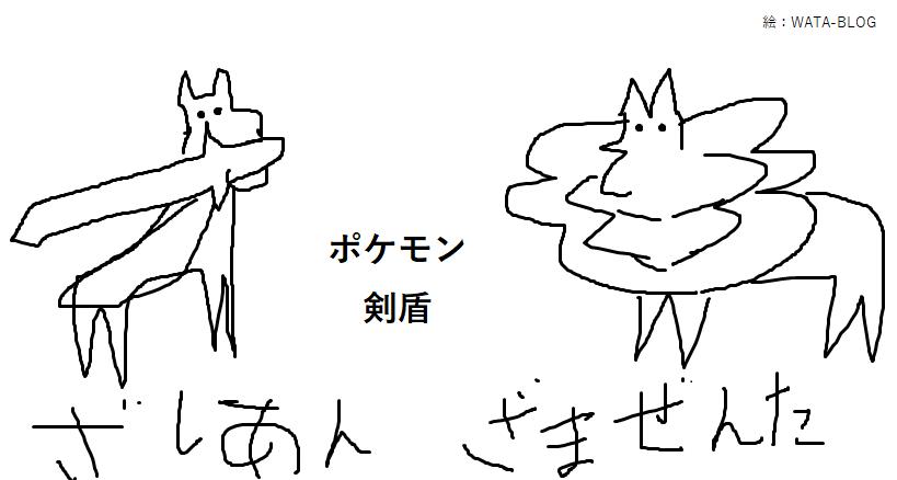 攻略 ポケモン ソード シールド ストーリー