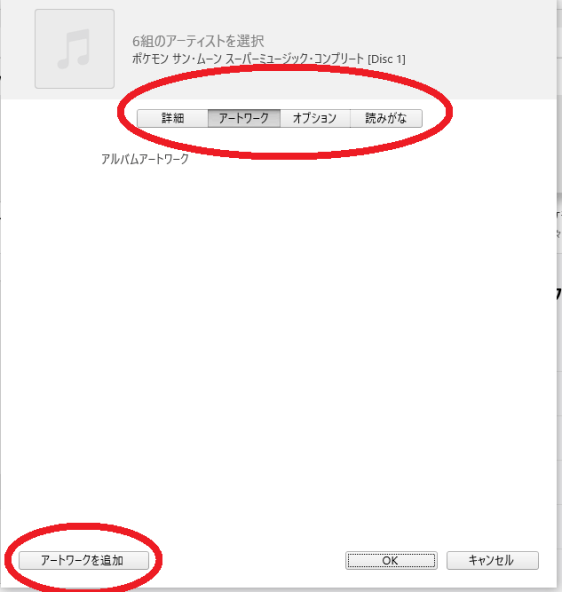 CDの曲をiPhoneに取り込む方法10