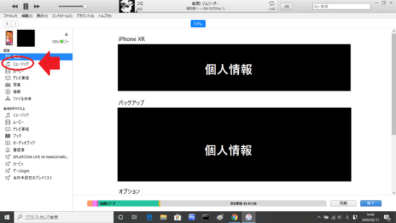 CDの曲をiPhoneに取り込む方法16