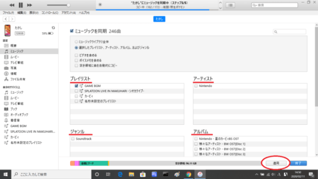 CDの曲をiPhoneに取り込む方法18