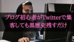 ブログTwitter黒歴史
