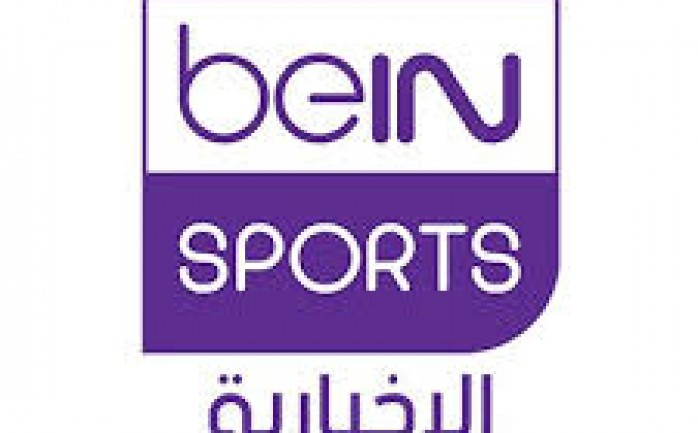 تردد قناة بي ان سبورت الاخبارية 2019 Bein Sports مجانا ومن