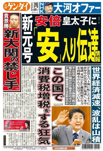 【元号】安倍首相、皇太子さまに「安」入り伝達情報 宮内庁関係者