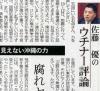佐藤優「沖縄は今も腐れヤマトに差別されています」