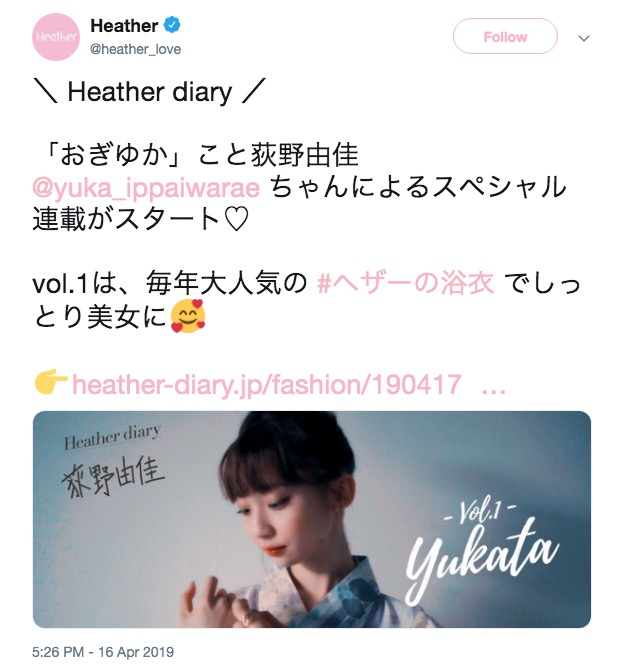 【NGT48】荻野由佳を起用したファッションブランド「Heather」→撤退、謝罪「申し訳ございませんでした」