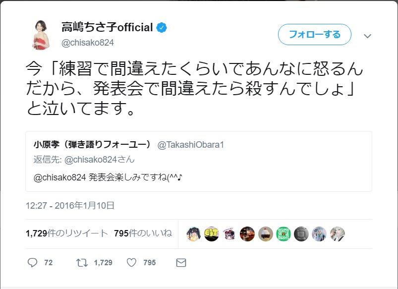 【悲報】高嶋ちさ子さん(50)、性格改善の為に通院するも医師とレスバを始めてしまう(5回目)