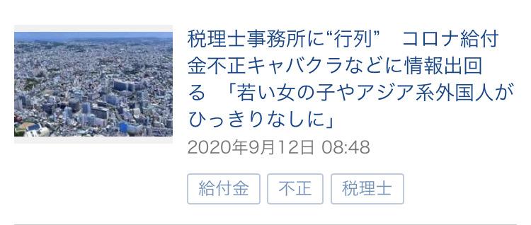 沖縄タイムス、コロナ給付金で詐取2人。これもう日本人じゃねえだろ。
