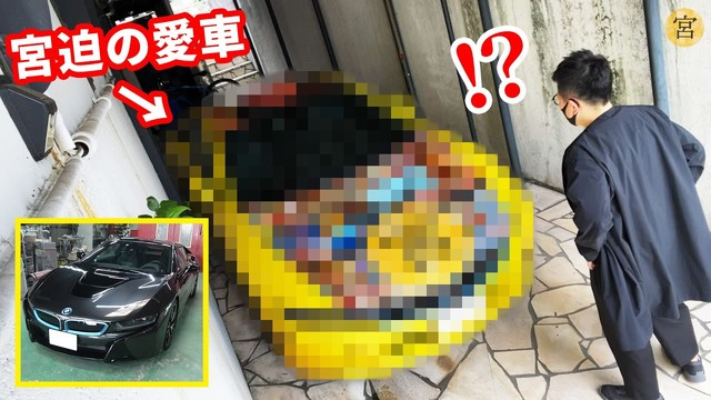 【爆笑】宮迫博之、愛する高級車「BMW i8」をド派手な宣伝カーに改造されるwwwwwwww