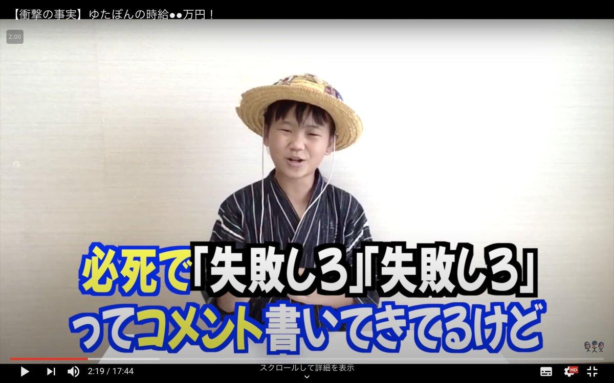【悲報】ゆたぽんの時給、30万円wwwwwwwwwwwwwwwww