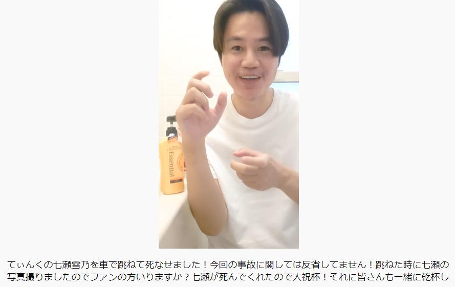 「てぃんく」の七瀬雪乃さんが事故死 チューバー「車で跳ねて死なせました」という不謹慎動画を投稿
