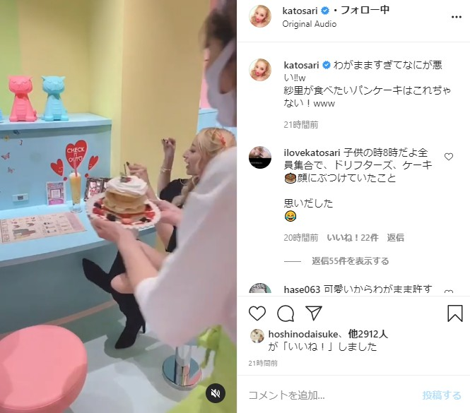 【悲報】加藤紗里さん、カフェ店員の前でパンケーキを叩き潰し大炎上wwwwww
