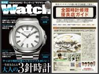 POWER Watch 2017年5月号(No.93)に当店が紹介されます!