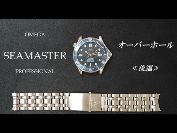 YouTubeNo.0023 オーバーホール実例 ≪後編≫ ~オメガ シーマスター・プロフェッショナル~