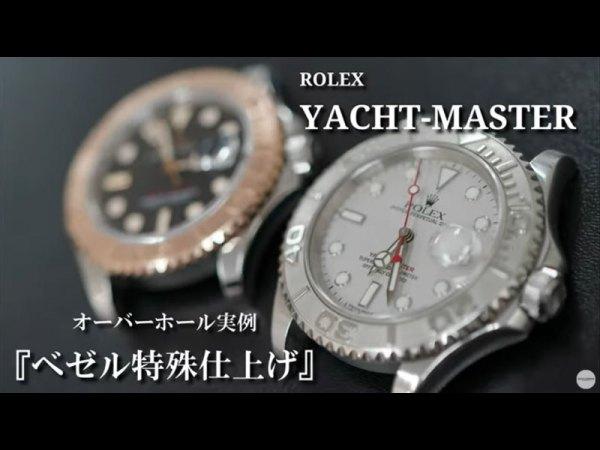 YouTubeNo.0030 オーバーホール実例 『ベゼル特殊仕上げ』 ~ROLEX(ロレックス) ヨットマスター~