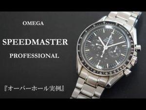 YouTubeNo.0032 オーバーホール実例 ≪前編≫ ~OMEGA(オメガ) SPEEDMASTER PROFESSIONAL(スピードマスター・プロフェッショナル)~