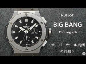 YouTubeNo.0034 オーバーホール実例≪前編≫ ~HUBLOT(ウブロ) BIG BANG Chronograph(ビッグバン・クロノグラフ)~