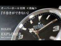 YouTubeNo.0037 オーバーホール実例 ≪後編≫ 『手巻きができない』 ~ROLEX(ロレックス) EXPLORER(エクスプローラー) Ref.114270~